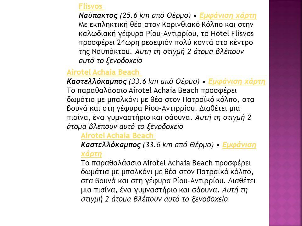 Flisvos Ναύπακτος (25.6 km από Θέρμο) • Εμφάνιση χάρτη.