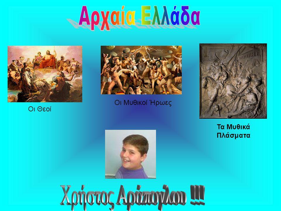 Αρχαία Ελλάδα Χρήστος Αράπογλου !!! Οι Μυθικοί Ήρωες Οι Θεοί