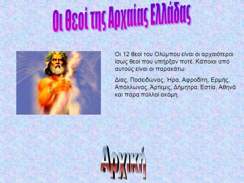 Οι Θεοί της Αρχαίας Ελλάδας