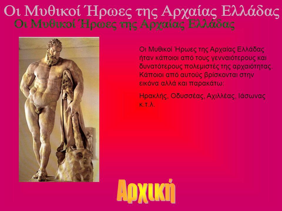 Οι Μυθικοί Ήρωες της Αρχαίας Ελλάδας