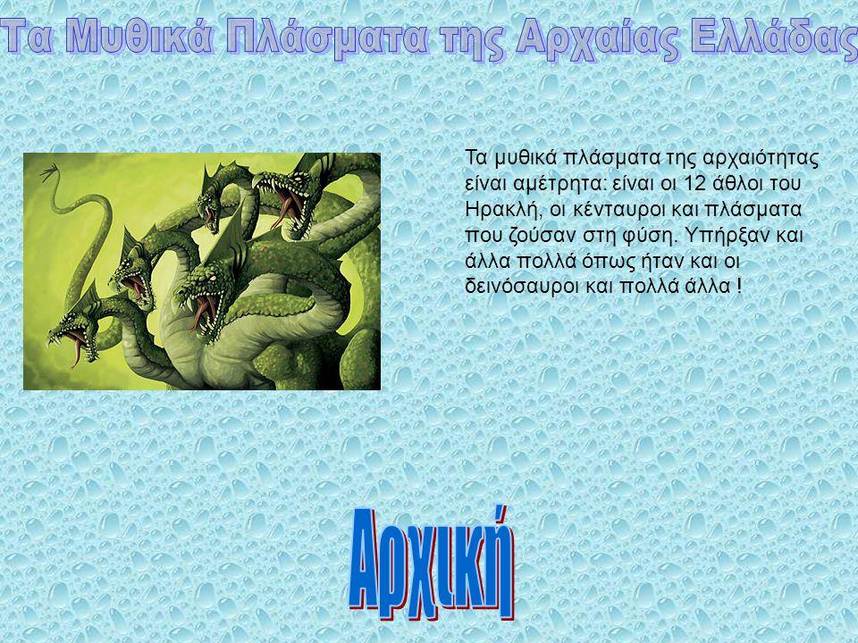 Τα Μυθικά Πλάσματα της Αρχαίας Ελλάδας