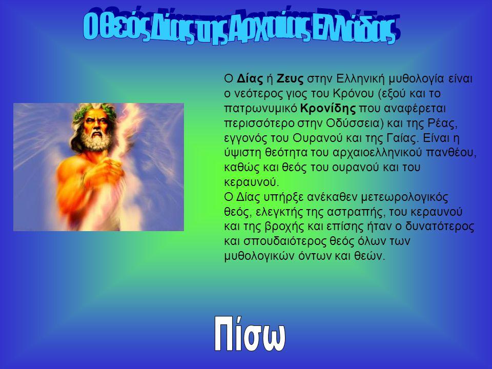 Ο Θεός Δίας της Αρχαίας Ελλάδας