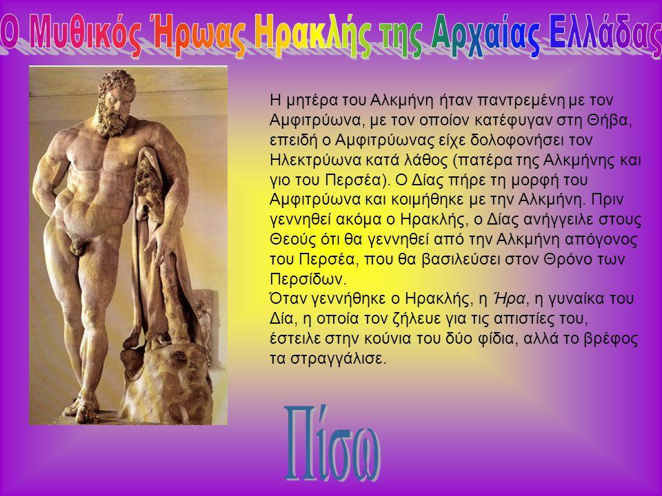 Ο Μυθικός Ήρωας Ηρακλής της Αρχαίας Ελλάδας