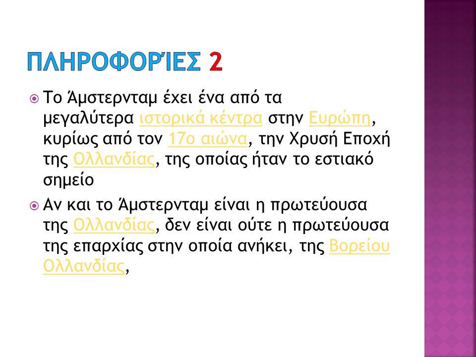 Πληροφορίες 2