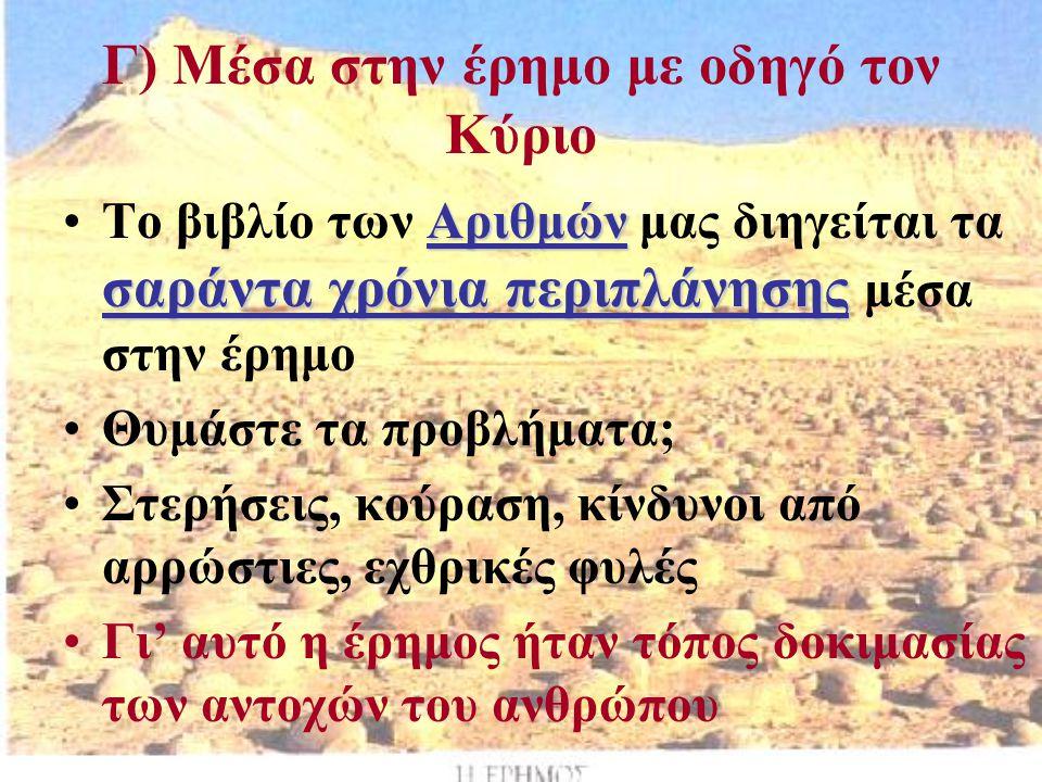 Γ) Μέσα στην έρημο με οδηγό τον Κύριο