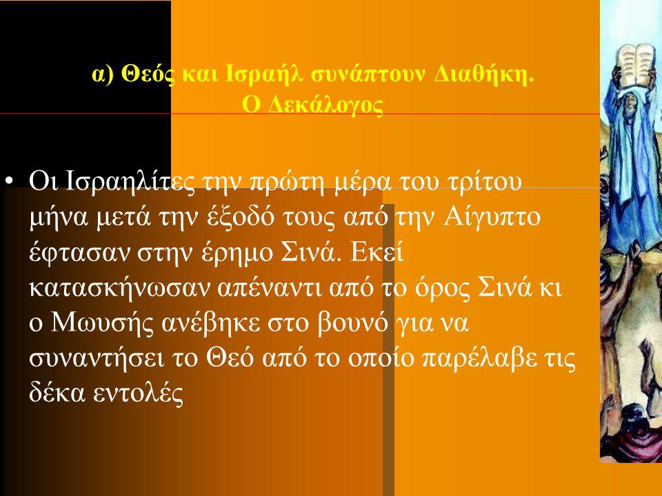α) Θεός και Ισραήλ συνάπτουν Διαθήκη. Ο Δεκάλογος