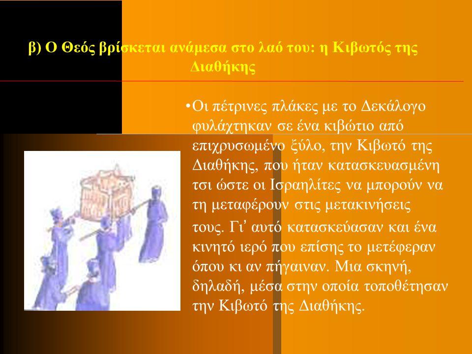 β) Ο Θεός βρίσκεται ανάμεσα στο λαό του: η Κιβωτός της Διαθήκης