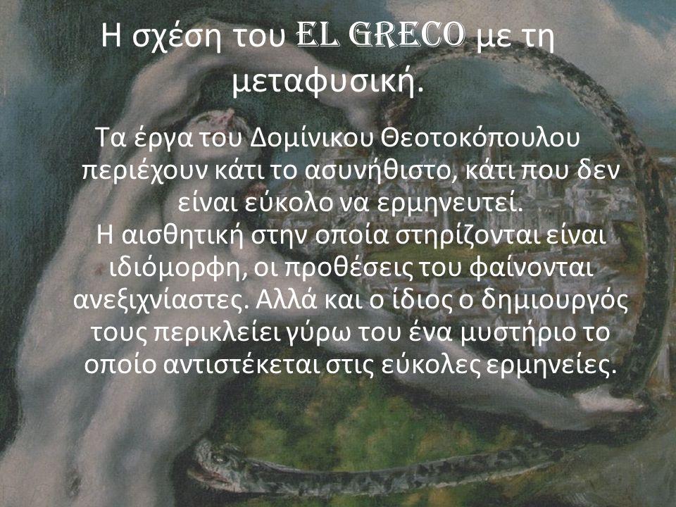 Η σχέση του El Greco με τη μεταφυσική.