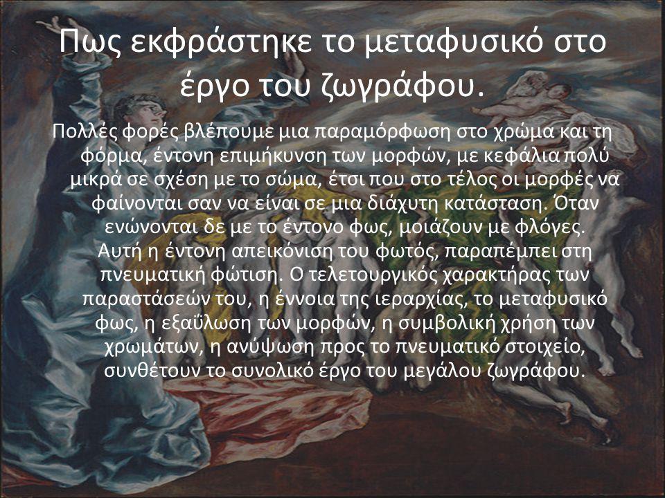 Πως εκφράστηκε το μεταφυσικό στο έργο του ζωγράφου.