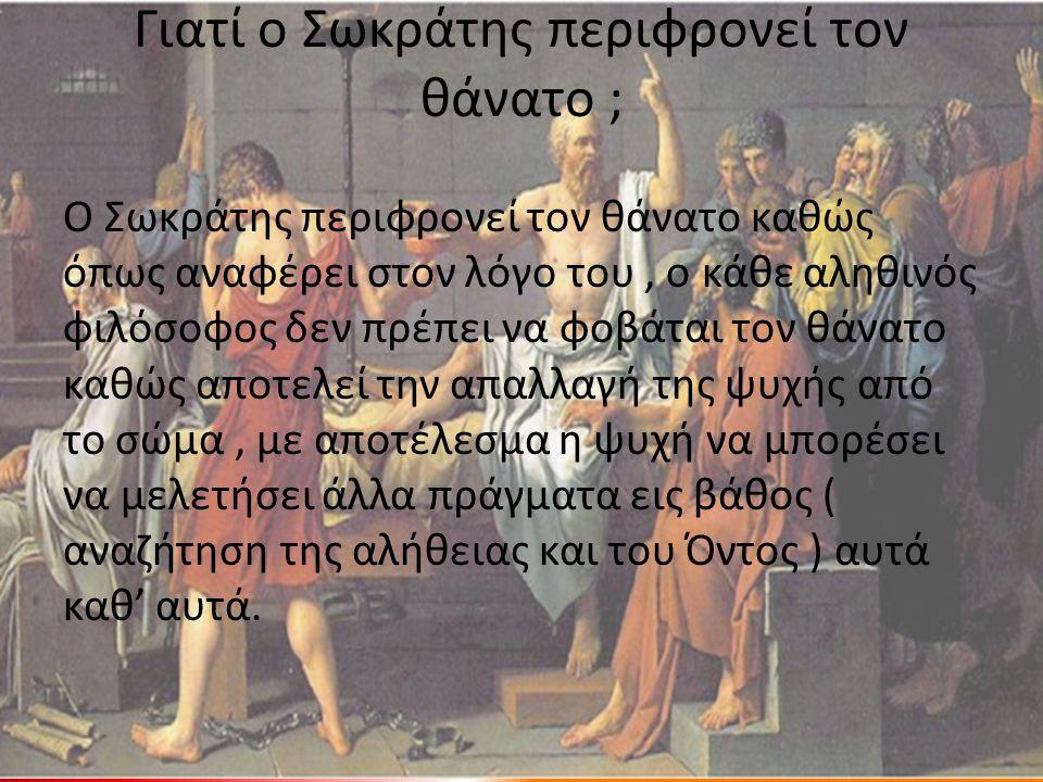 Γιατί ο Σωκράτης περιφρονεί τον θάνατο ;