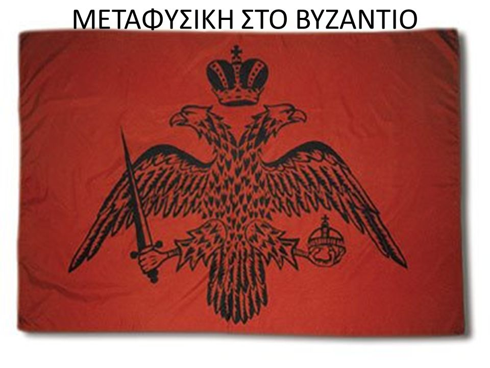 ΜΕΤΑΦΥΣΙΚΗ ΣΤΟ ΒΥΖΑΝΤΙΟ