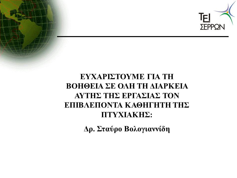 Δρ. Σταύρο Βολογιαννίδη