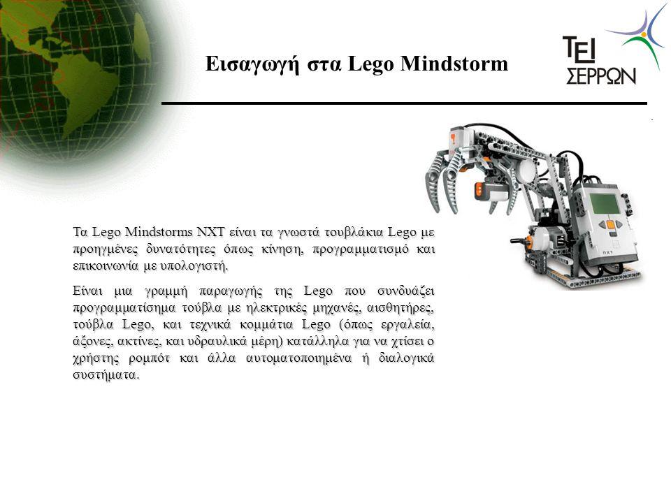 Εισαγωγή στα Lego Mindstorm