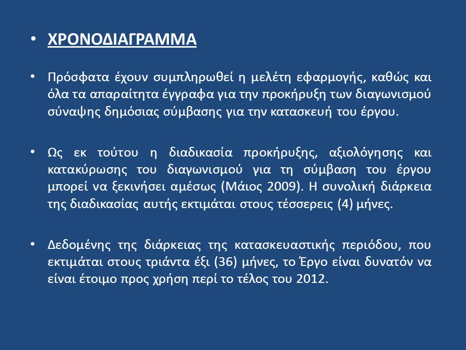 ΧΡΟΝΟΔΙΑΓΡΑΜΜΑ