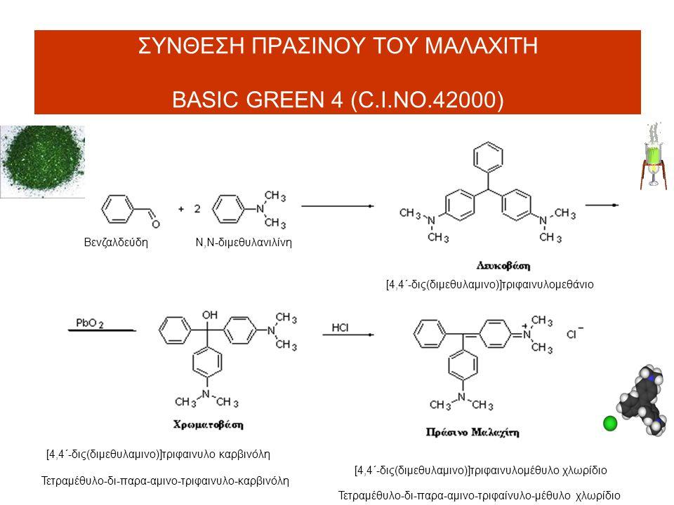 ΣΥΝΘΕΣΗ ΠΡΑΣΙΝΟΥ ΤΟΥ ΜΑΛΑΧΙΤΗ BASIC GREEN 4 (C.I.NO.42000)