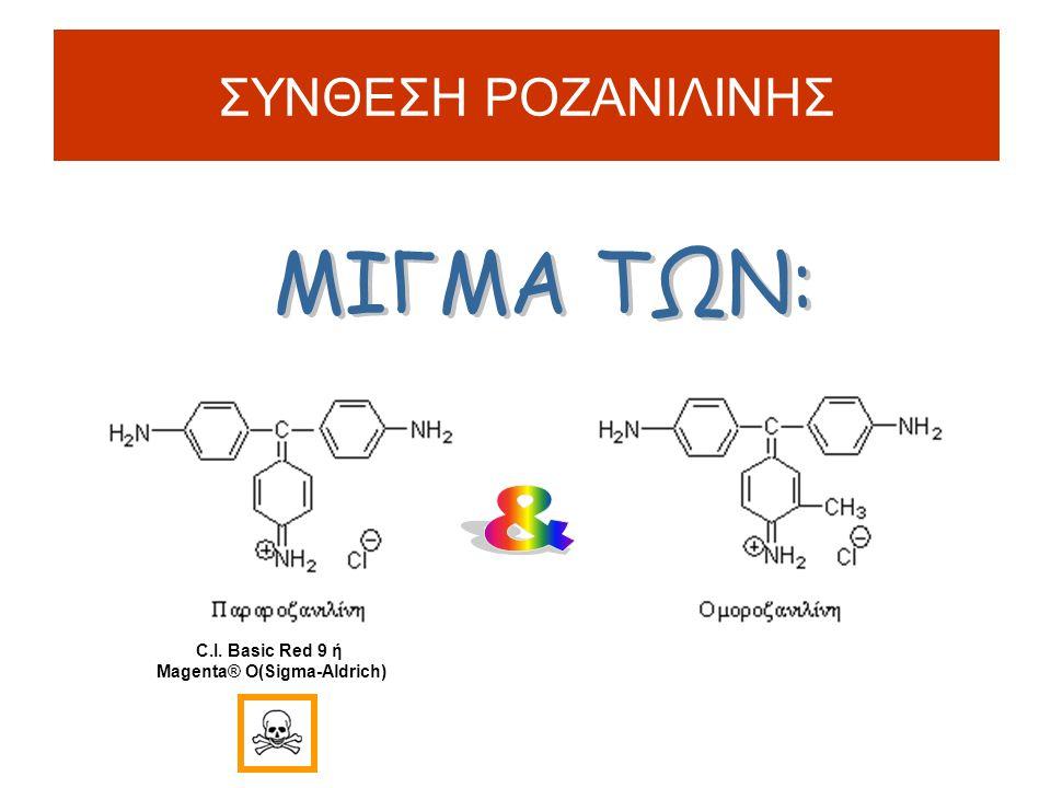 Magenta® O(Sigma-Aldrich)