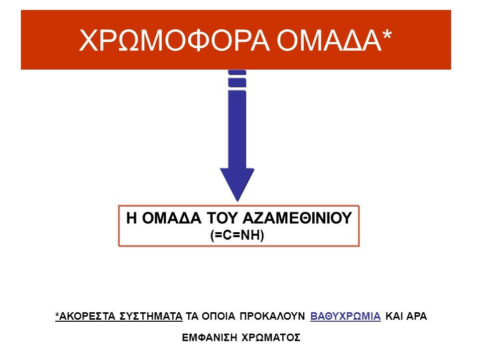 ΧΡΩΜΟΦΟΡΑ ΟΜΑΔΑ* Η ΟΜΑΔΑ ΤΟΥ ΑΖΑΜΕΘΙΝΙΟΥ (=C=NH)