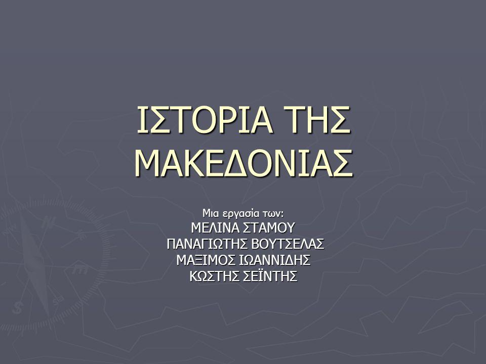 ΙΣΤΟΡΙΑ ΤΗΣ ΜΑΚΕΔΟΝΙΑΣ