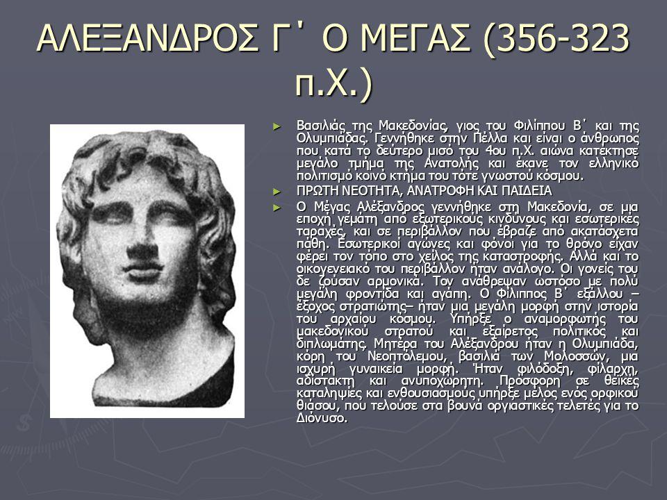 ΑΛΕΞΑΝΔΡΟΣ Γ΄ Ο ΜΕΓΑΣ (356-323 π.Χ.)