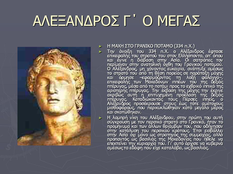 ΑΛΕΞΑΝΔΡΟΣ Γ΄ Ο ΜΕΓΑΣ Η ΜΑΧΗ ΣΤΟ ΓΡΑΝΙΚΟ ΠΟΤΑΜΟ (334 π.Χ.)