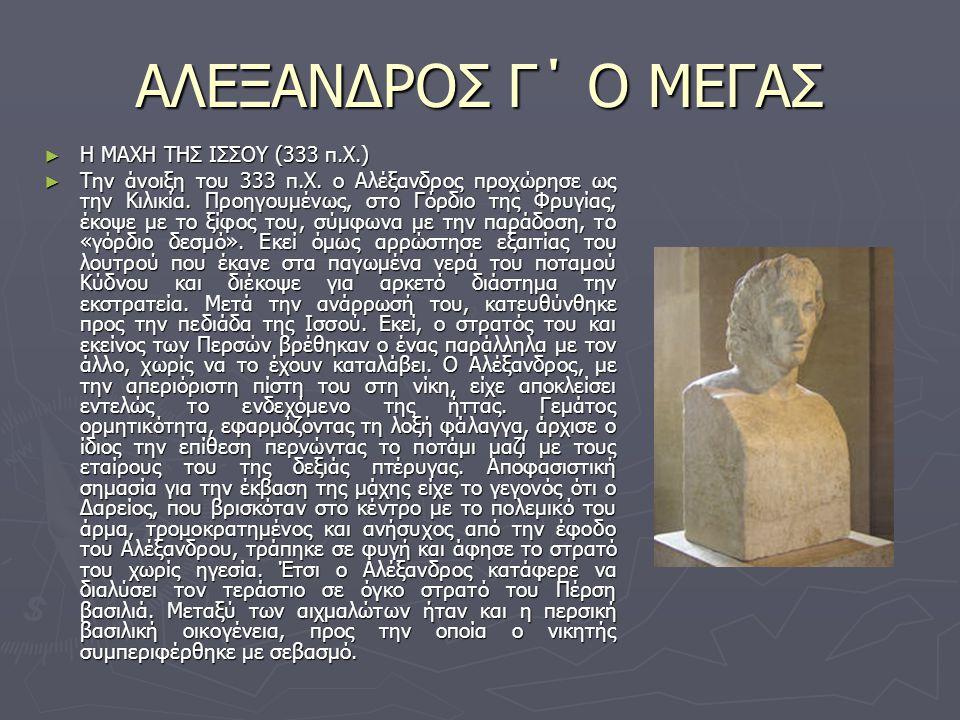 ΑΛΕΞΑΝΔΡΟΣ Γ΄ Ο ΜΕΓΑΣ Η ΜΑΧΗ ΤΗΣ ΙΣΣΟΥ (333 π.Χ.)