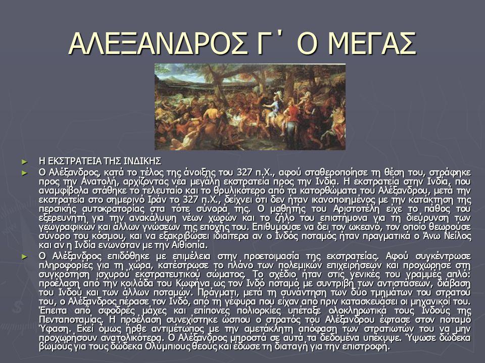 ΑΛΕΞΑΝΔΡΟΣ Γ΄ Ο ΜΕΓΑΣ Η ΕΚΣΤΡΑΤΕΙΑ ΤΗΣ ΙΝΔΙΚΗΣ