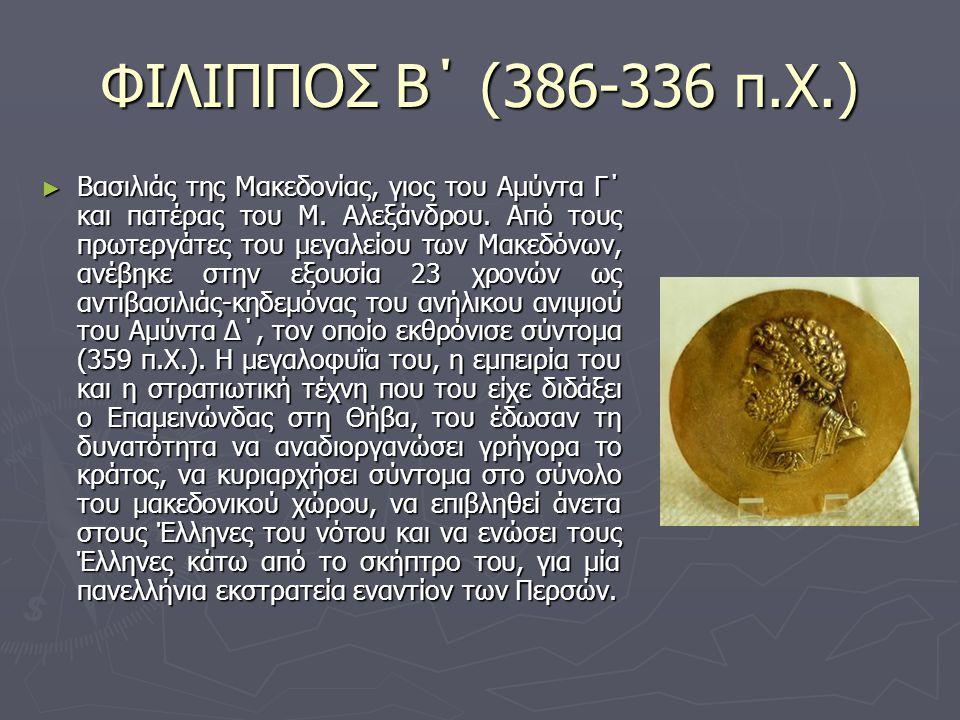 ΦΙΛΙΠΠΟΣ Β΄ (386-336 π.Χ.)