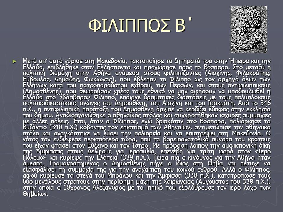 ΦΙΛΙΠΠΟΣ Β΄