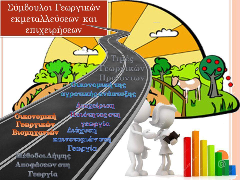 Σύμβουλοι Γεωργικών εκμεταλλεύσεων και επιχειρήσεων