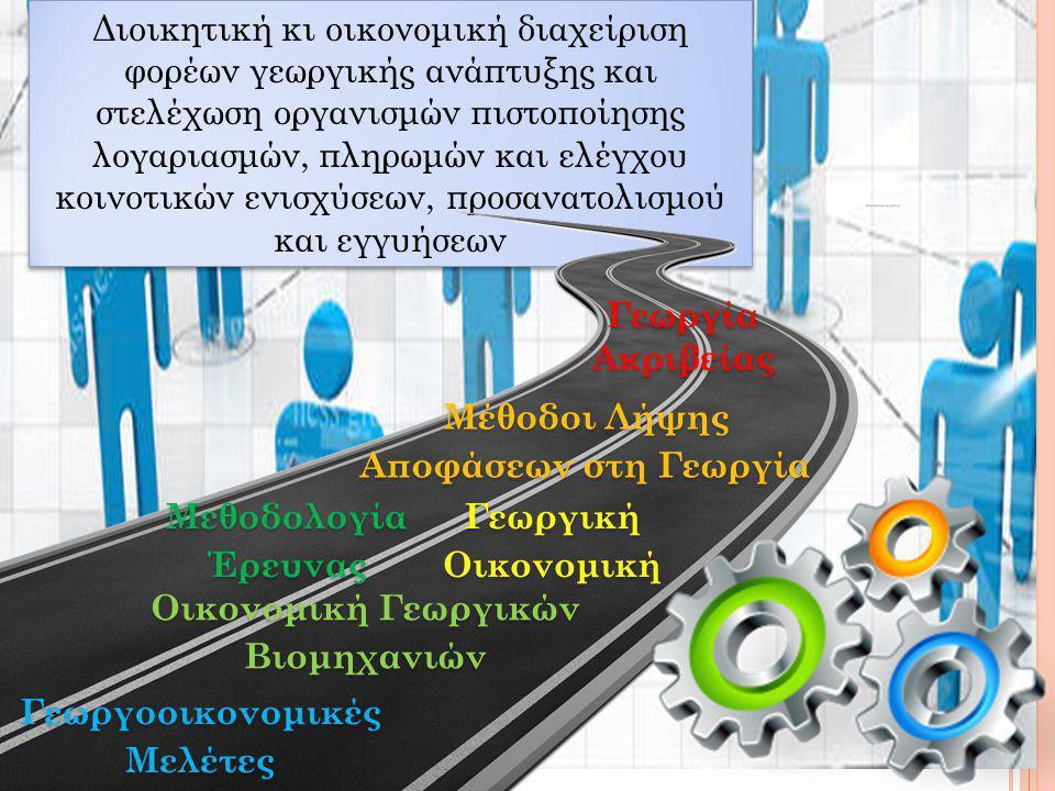 Μέθοδοι Λήψης Αποφάσεων στη Γεωργία