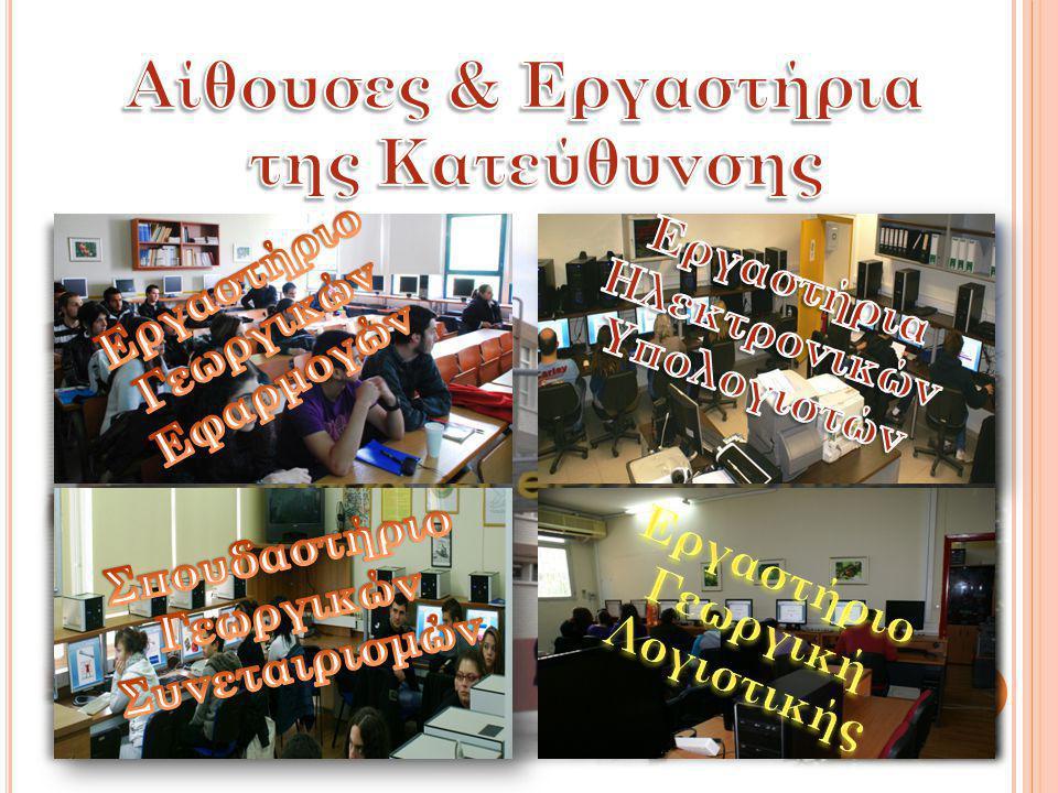 Αίθουσες & Εργαστήρια της Κατεύθυνσης