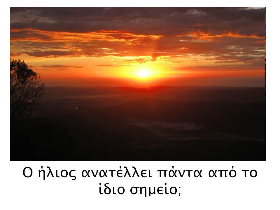 Ο ήλιος ανατέλλει πάντα από το ίδιο σημείο;