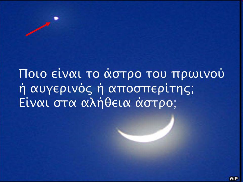 Ποιο είναι το άστρο του πρωινού ή αυγερινός ή αποσπερίτης;
