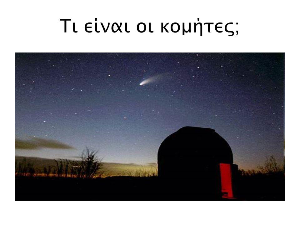 Τι είναι οι κομήτες;