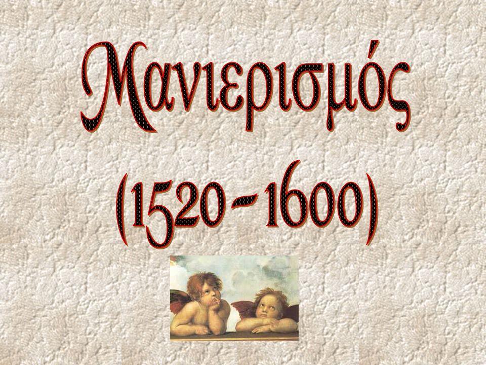 Mανιερισμός (1520-1600)