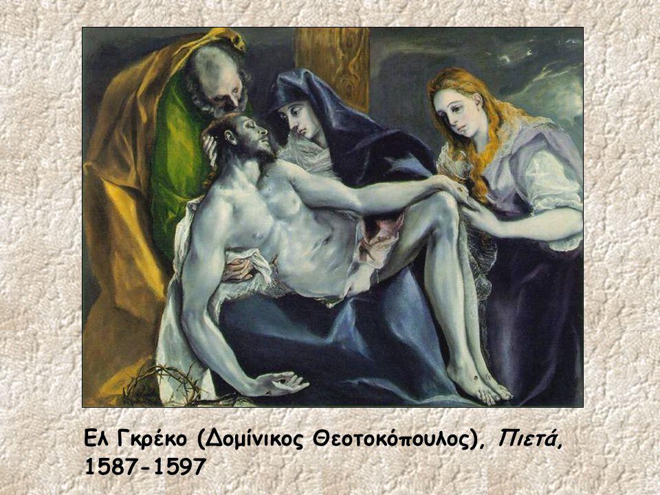 Eλ Γκρέκο (Δομίνικος Θεοτοκόπουλος), Πιετά,
