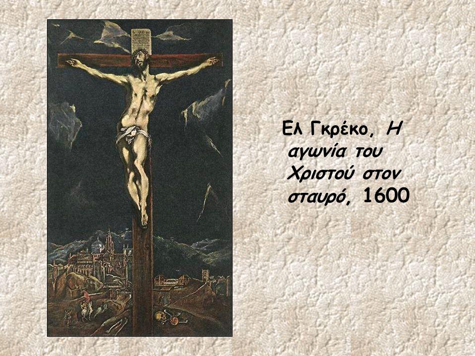 Eλ Γκρέκο, Η αγωνία του Χριστού στον σταυρό, 1600