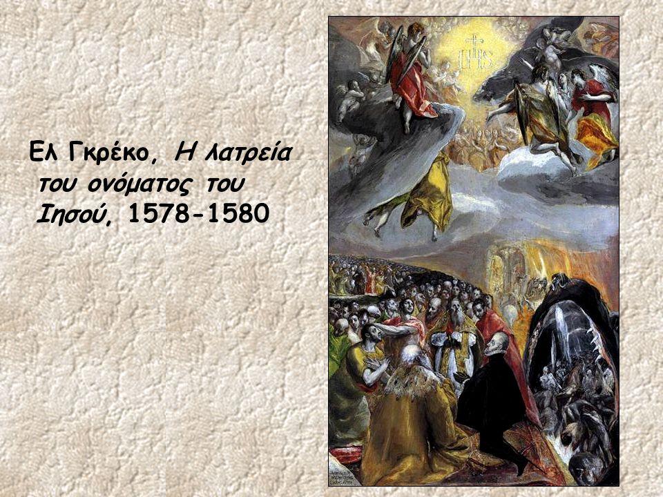 Eλ Γκρέκο, Η λατρεία του ονόματος του Ιησού, 1578-1580