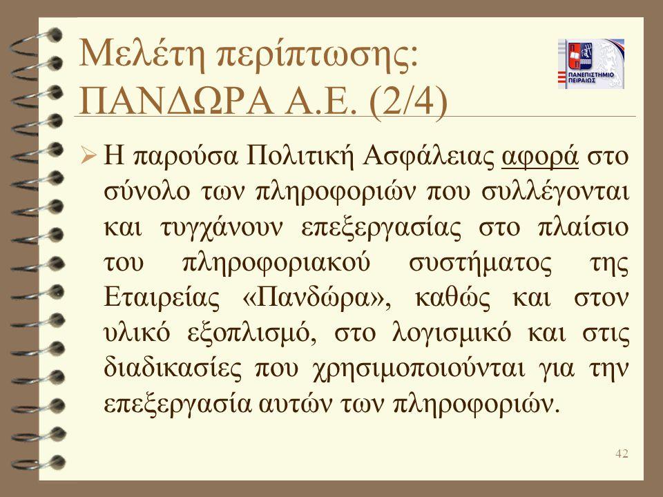 Μελέτη περίπτωσης: ΠΑΝΔΩΡΑ Α.Ε. (2/4)