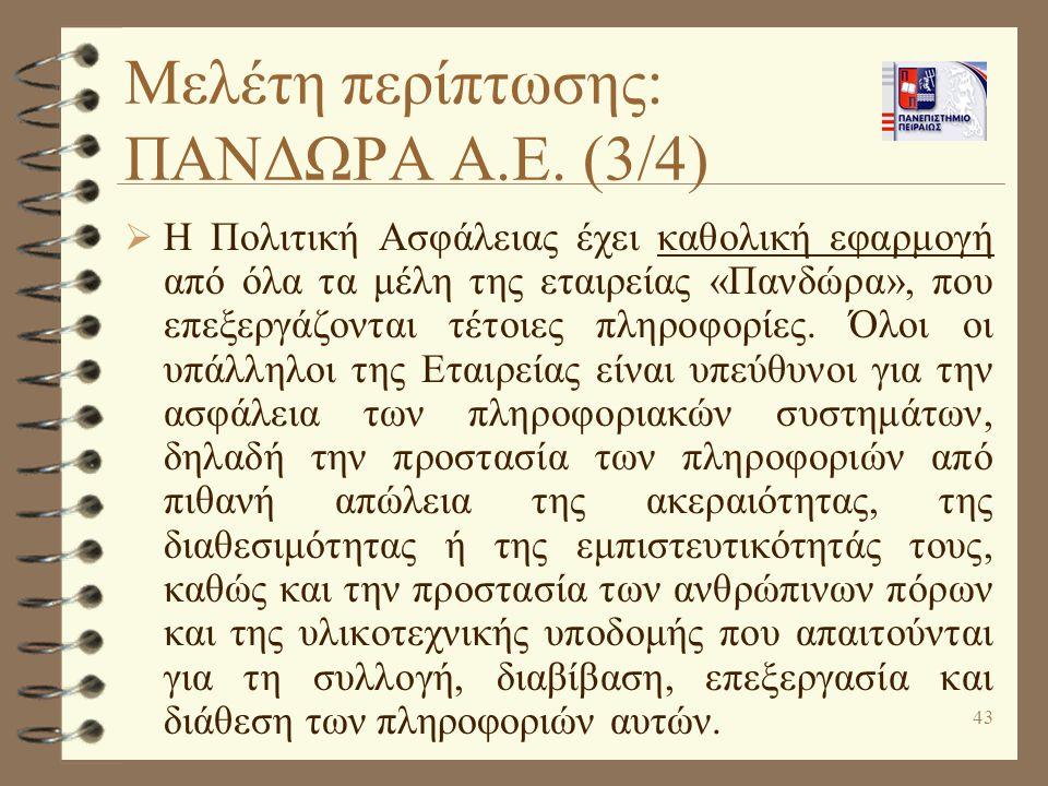 Μελέτη περίπτωσης: ΠΑΝΔΩΡΑ Α.Ε. (3/4)