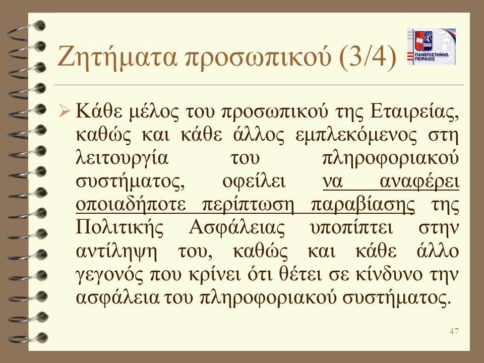 Ζητήματα προσωπικού (3/4)
