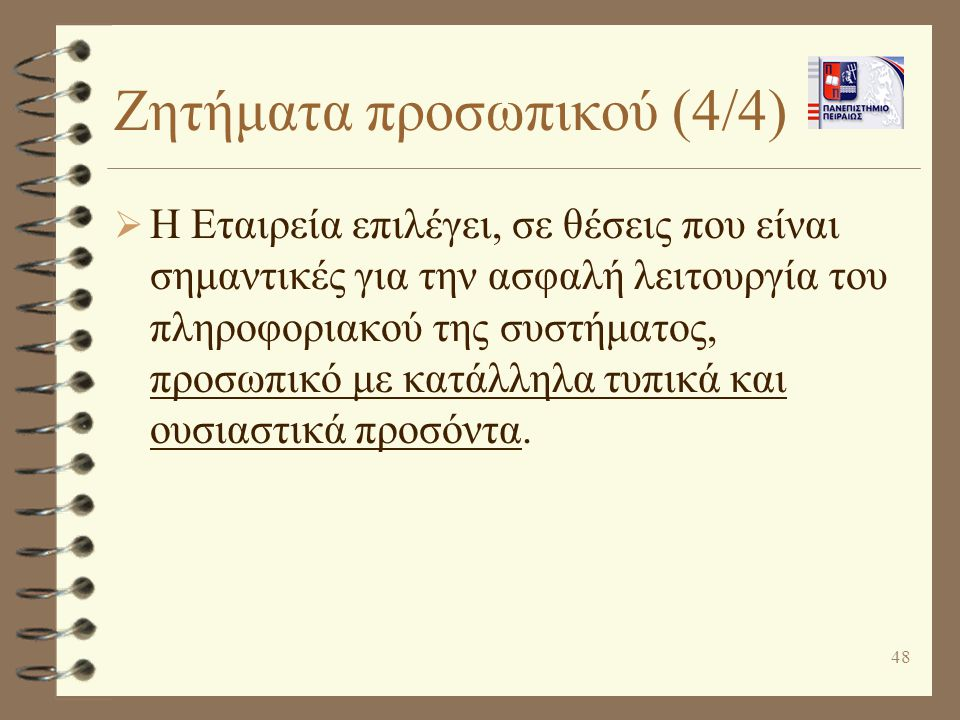 Ζητήματα προσωπικού (4/4)