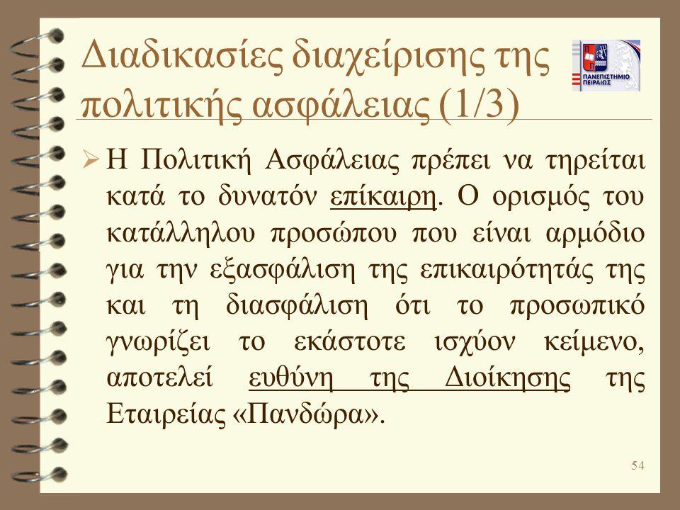 Διαδικασίες διαχείρισης της πολιτικής ασφάλειας (1/3)