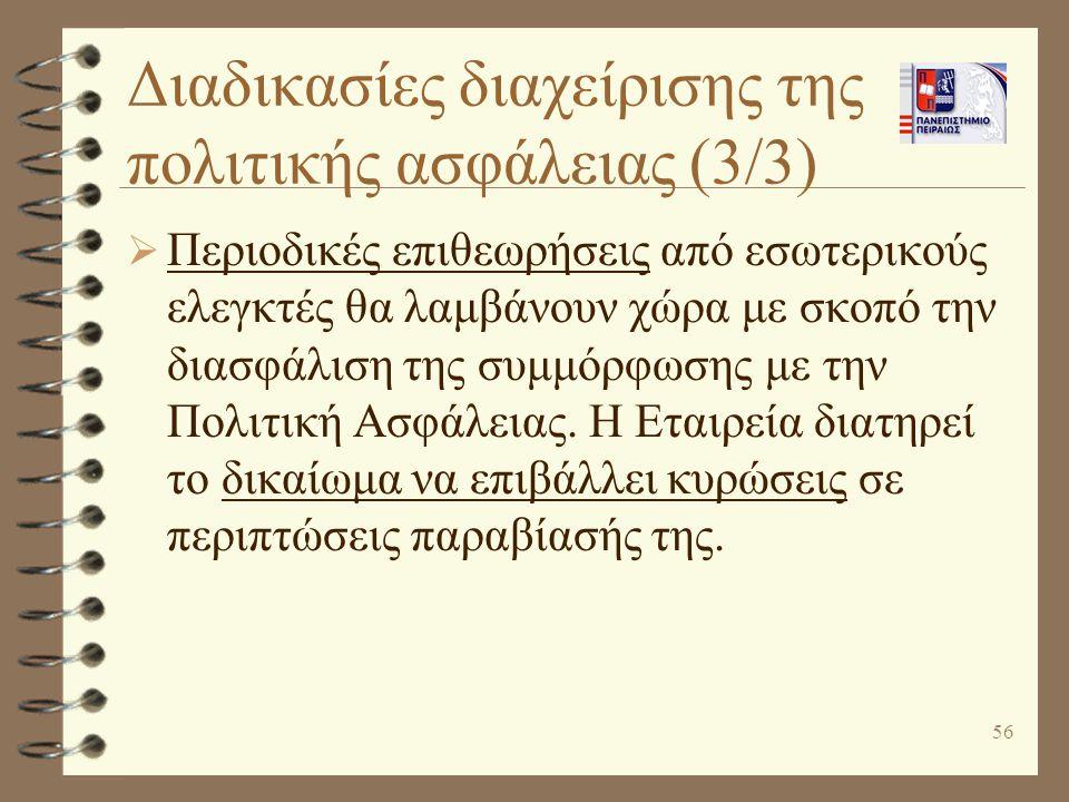 Διαδικασίες διαχείρισης της πολιτικής ασφάλειας (3/3)