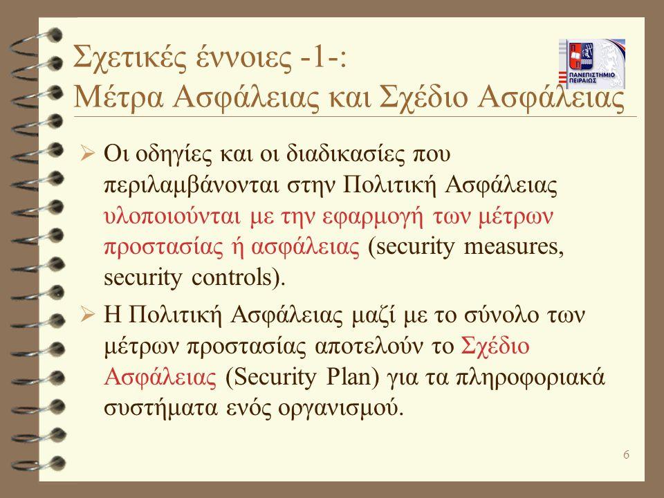 Σχετικές έννοιες -1-: Μέτρα Aσφάλειας και Σχέδιο Ασφάλειας