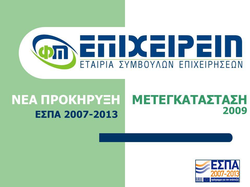 ΝΕΑ ΠΡΟΚΗΡΥΞΗ ΜΕΤΕΓΚΑΤΑΣΤΑΣΗ 2009 ΕΣΠΑ 2007-2013