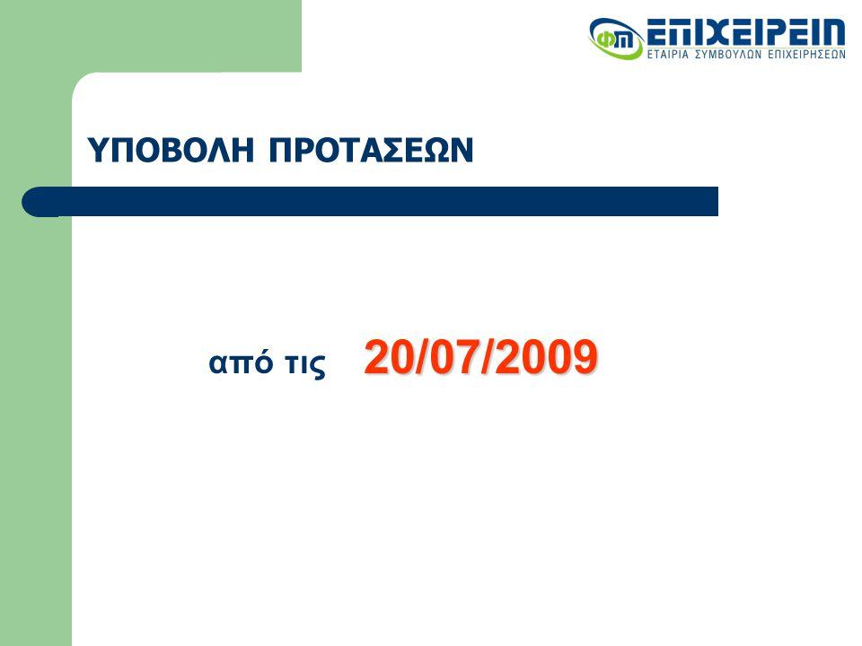 ΥΠΟΒΟΛΗ ΠΡΟΤΑΣΕΩΝ από τις 20/07/2009