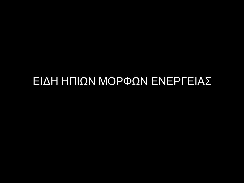 ΕΙΔΗ ΗΠΙΩΝ ΜΟΡΦΩΝ ΕΝΕΡΓΕΙΑΣ