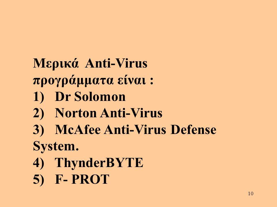Μερικά Anti-Virus προγράμματα είναι :