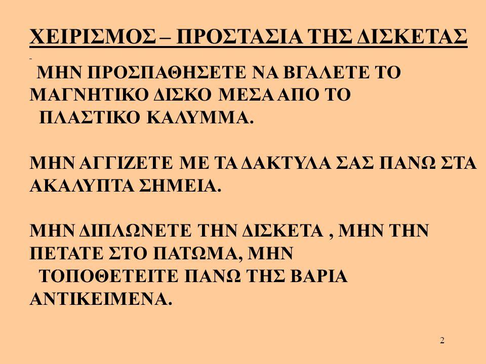 ΧΕΙΡΙΣΜΟΣ – ΠΡΟΣΤΑΣΙΑ ΤΗΣ ΔΙΣΚΕΤΑΣ